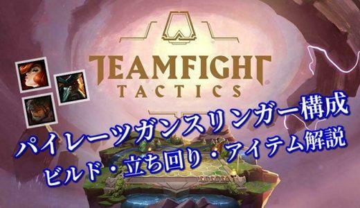 【TFT9.14ガイド】ランク戦で勝てるパイレーツガンスリンガー構成の立ち回り