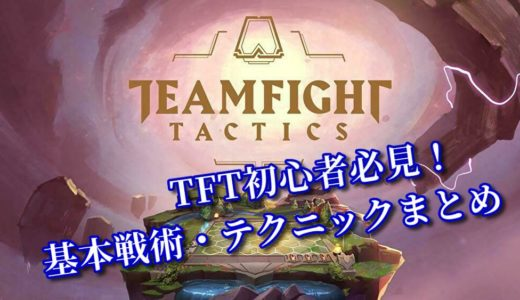 TFT(チームファイトタクティクス)で初心者が押さえておくべき戦術・テクニック集