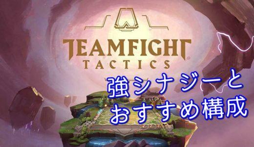 TFTで簡単に勝てる強いシナジーとおすすめ構成【9.13】