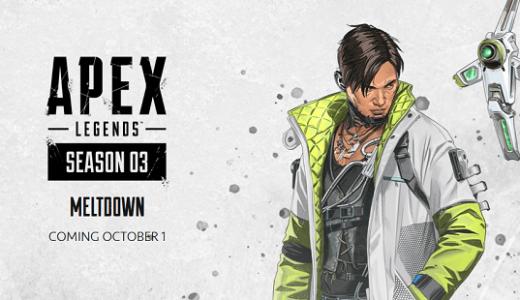 Apex Legendsシーズン3の所感。変更点や強武器について