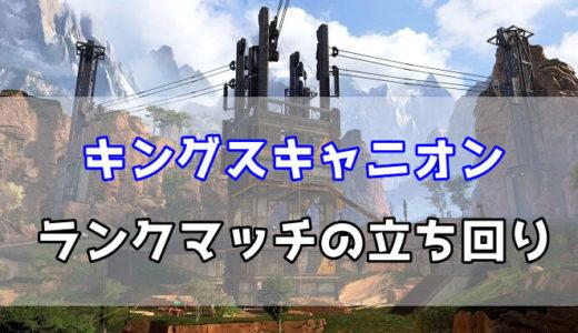 【APEXソロ】目指せダイヤ4!キングスキャニオンランクの立ち回りを解説!