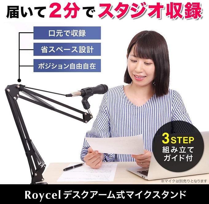 Roycelマイクスタンドの概要や価格チェック
