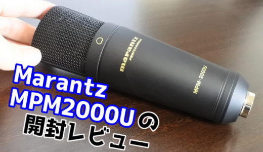 【マランツMPM2000U レビュー】ボイスチャットのために買った高音質USBマイク!ノイズが無くてグッド!