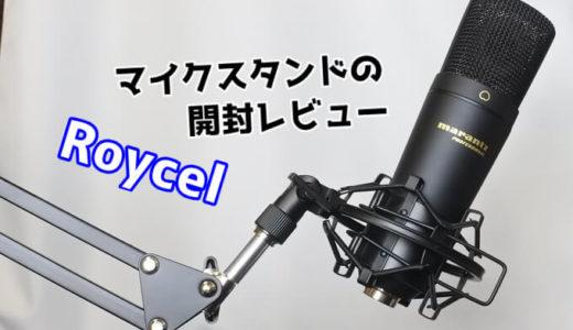 【Roycelマイクスタンド レビュー】可動域が広い定番アーム!スペースを使わずに口元固定!