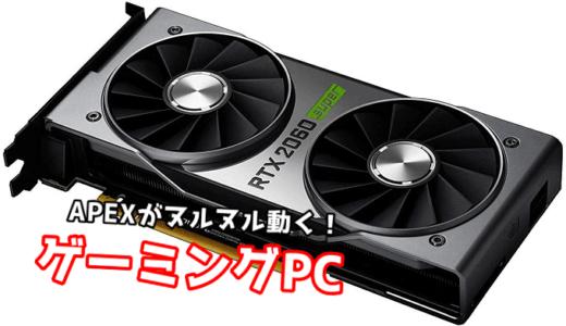 APEXがヌルヌル動くおすすめゲーミングPCはコレ!【RTX 2060 SUPER搭載機】