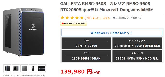 GALLERIA RM5C-R60S