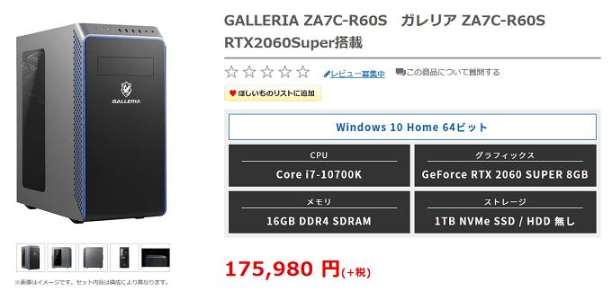 GALLERIA ZA7C-R60S