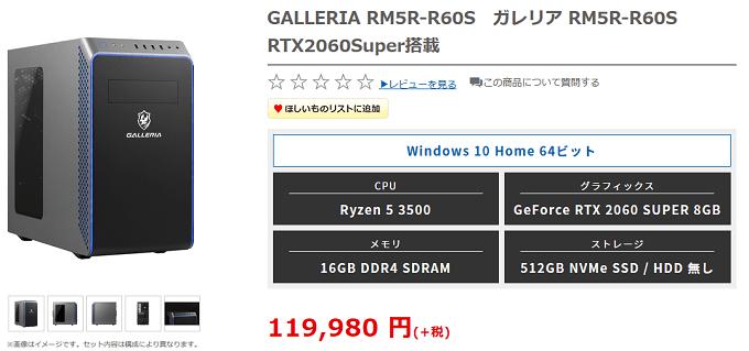 GALLERIA RM5R-R60S