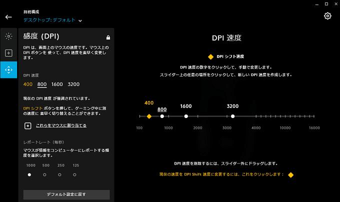 DPIはワンタッチで変更可3
