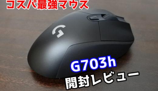 【G703h レビュー】重さ95グラムの定番マウスでAPEXが強くなった!【G603との比較も】