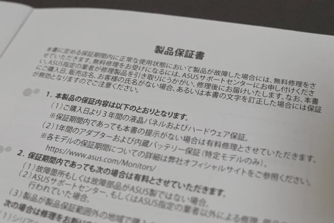 VG258QRの説明書は日本語2