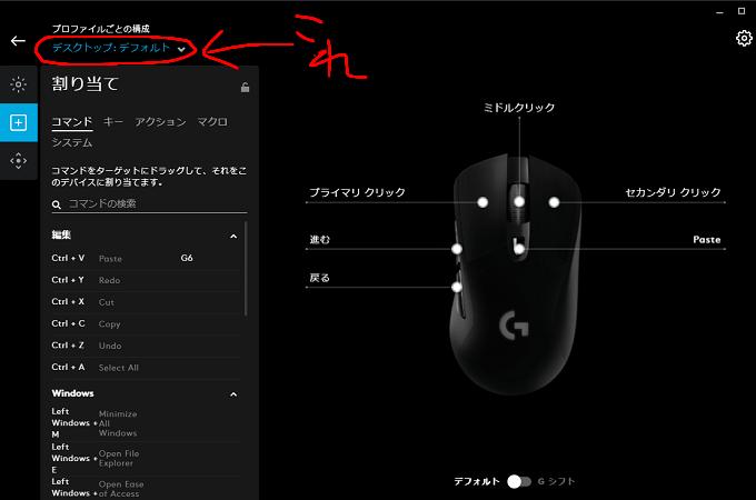 ロジクールマウスのプロファイル設定