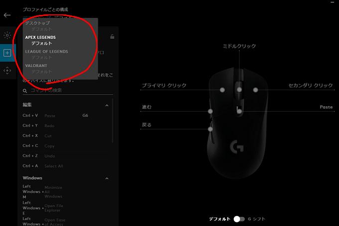 ロジクールマウスのプロファイル設定2