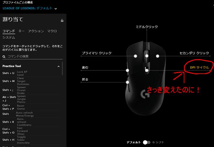 ロジクールマウスのプロファイル設定3