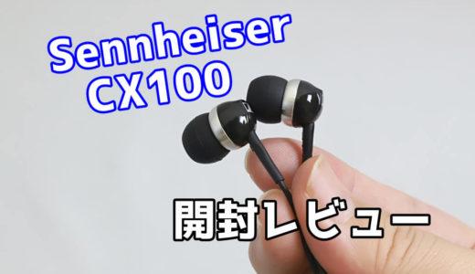 【ゼンハイザーCX100 レビュー】TSMインペリアルハルおすすめのイヤホンが4,000円ってマジ!?【開封】