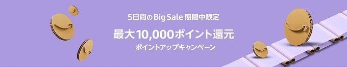 2万円以上の買い物はポイント還元でさらにお得!