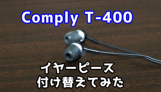 【Comply T-400 レビュー】FPSゲーム用に遮音性の高いイヤーピースに買い替えてみた!