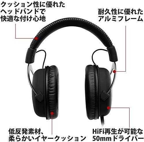 HyperX Cloud IIは8,000円で買えるゲーミングヘッドセット