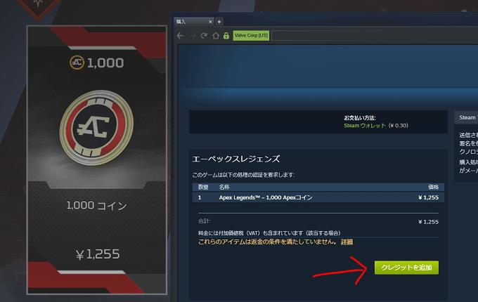 Steam版APEXの課金手順4