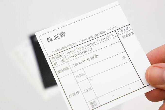 G PRO X SUPERLIGHTの保証書
