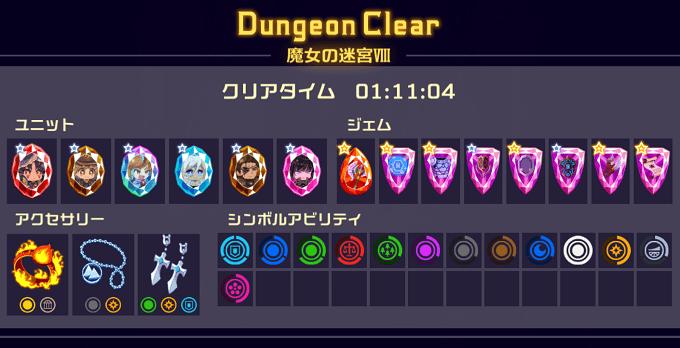 魔女の迷宮8(アメリ編)をクリア!