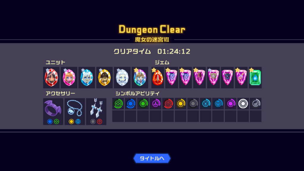 魔女の迷宮7クリアPT