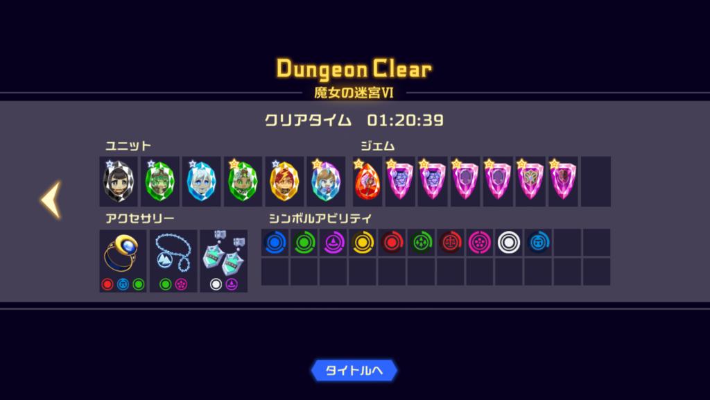 魔女の迷宮6クリアPT