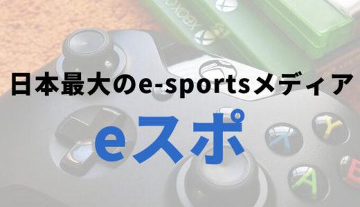 popoblogを紹介してくれたe-sportsメディア「eスポ」はeスポーツ界隈の情報が盛りだくさん!【超便利】